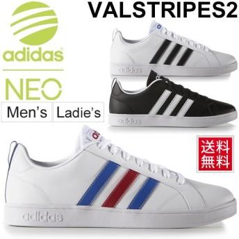 アディダス スニーカー メンズ レディース adidas neo VALSTRIPES2 バルストライプス ローカット シューズ 定番 F99254 F99255 F99256/VALSTRIPES2
