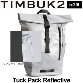 バックパック メンズ レディース TIMBUK2 ティンバック2 タックパックリフレクティブ 20L/ロールトップ リュックサック/111031939【取寄】
