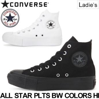 スニーカー レディース ハイカット コンバース オールスター converse ALLSTAR PLTS BW COLORS 靴 女性 ホワイト ブラック 5CK858 5CK857 正規品/PLTS-BW-COLORS