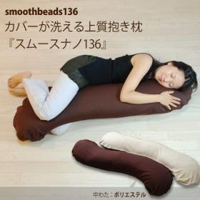 カバーが洗える 抱き枕 だき枕