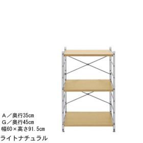 スチールラック オープンラック ベルメゾンデイズ シェルフ ライトナチュラル A/60×91.5