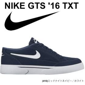 スニーカー メンズシューズ 靴 NIKE ナイキ GTS 16 TXTF ローカット 男性用 紳士靴 カジュアルシューズ/840300-410