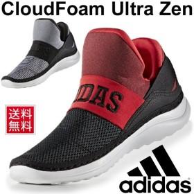 アディダス adidas メンズシューズ コンディショニングシューズ クラウドフォームウルトラZEN スポーツ 休息 リラックス 男性 靴 スリッポン AQ5857/BB3744