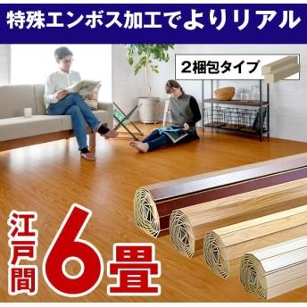 ウッドカーペット 江戸間 6畳 260×350cm 床材 DIY 簡単 敷くだけ 特殊エンボス加工 フローリングカーペット 2梱包
