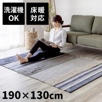 ラグマット ラグ カーペット インドコットン 190×130cm ボーダー マット インド綿 柄 絨毯 じゅうたん リビング 寝室 床暖房可 ホットカーペット対応