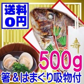 お食い初め 鯛 500g 料理セット 蛤はまぐりのお吸い物付き 送料無料 祝い箸付き 敷き紙にお飾り付 冷蔵 百日祝い 天然真鯛 宅配 赤ちゃん 国産