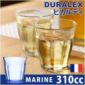 新生活 喫茶店 グラス 強化ガラス カフェ ( DURALEX PICARDIE デュラレックス ピカルディ マリン 310cc )