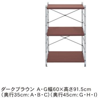 スチールラック オープンラック ベルメゾンデイズ シェルフ ダークブラウン A/60×91.5