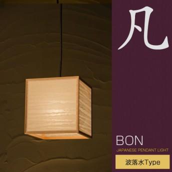 和 照明 ペンダントライト 凡 AP836 bon 波落水タイプ 国産 和風照明 木組 和風和室照明 和風 和モダン
