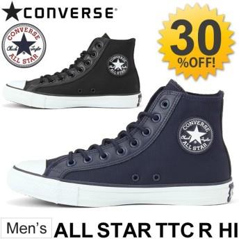 コンバース converse ALL STAR オールスター メンズ スニーカー ハイカット 男性用 カジュアルシューズ くつ 靴/TTC-RHI