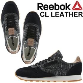 リーボック スニーカー メンズ Reebok CL LEATHER EBK クラシックレザー ローカット シューズ カジュアル 靴 BS6236 正規品/CL-LEATHER