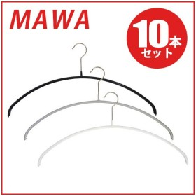 MAWAハンガー (マワハンガー)Economic・P ×10本セット 46P 03100 選べるカラー(ブラック・シルバー・ホワイト)