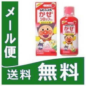 ムヒのこどもかぜシロップ いちご味 120ml 定形外郵便 【指定第2類医薬品】 yg25