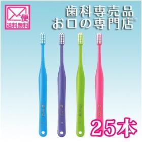 オトナタフト20(ソフト) 歯ブラシ 25本 メール便送料無料