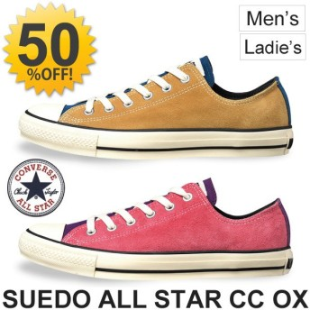 コンバース converse メンズ レディズ スニーカー オールスター/SUEDE ALL STAR CC OX/スエードマルチカラー ローカット 靴 シューズ/suede