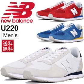 メンズシューズ newbalance ニューバランス U220 スニーカー 男性 D幅 スポーティ カジュアルシューズ 靴 ローカット Nロゴ 運動靴 くつ 正規品/U220-