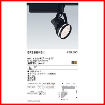 ERS3894B 遠藤照明 照明器具 スポットライト ENDO_直送品1_