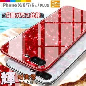 ネコポス送料無料 iPhoneX XS ケース 貝殻調 背面型ケース ナノガラス 強化ガラス背面保護 iPhone8 Plus iPhone7 ソフトケース TPUケース スマホケース 傷防止