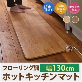 キッチンマット フローリング調 ホットマット ホットカーペット 電気マット 電気カーペット 幅130cm