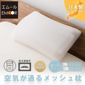 まくら ピロー 空気が通るメッシュ枕 枕  空気が通る 高さ調節 蒸れない 寝返り 通気性 敬老の日 丸洗い可 洗濯可 洗える ギフト プレゼント 贈り物 日本製
