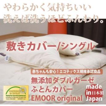 敷き布団カバー/シングル 無添加 ガーゼ エコテックス 敷きカバー