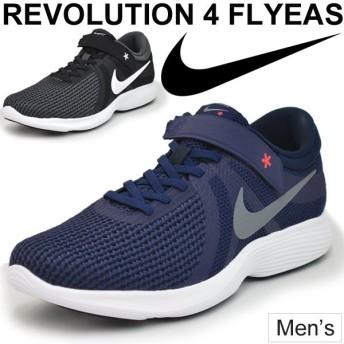 ランニングシューズ メンズ /ナイキ NIKE レボリューション 4 フライイーズ/男性 ジョギング/AA1729