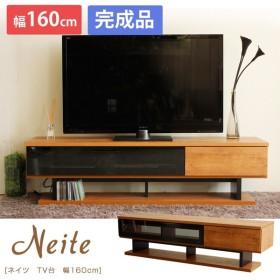 テレビ台 木製 ネイツ 幅160cm TV台 TV台 TVボード ブラックTVラック テレビラック リビング収納 リビングボード 収納家具