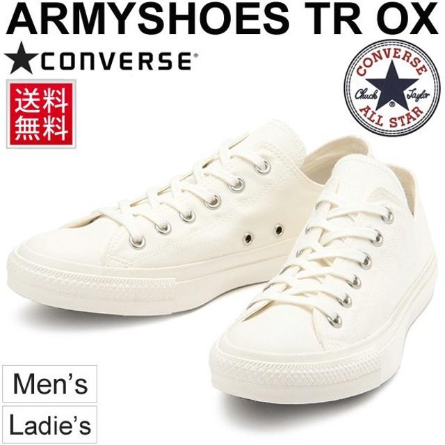 コンバース スニーカー converse/ローカット メンズ レディース シューズ 靴 オールスター アーミーシューズ ホワイト 白 無地 22.5-28.0cm 正規品