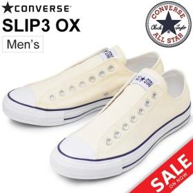 CONVERSE コンバース ALL STAR SLIP 3 OX スニーカー