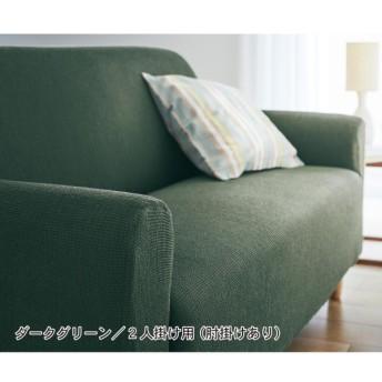 ソファーカバー おしゃれ くしゅくしゅフィットソファーカバー ダークグリーン 2.5人掛け用(肘掛けあり)