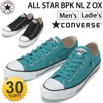 コンバース スニーカー メンズ レディース ALL STAR BPK NL Z OX / converse オールスター 靴 シューズ/北欧 サイドジッパー