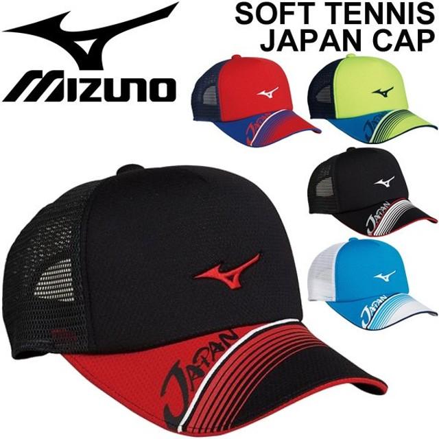 テニス キャップ 帽子 メンズ レディース ミズノ mizuno 18年ソフトテニス日本代表応援キャップ スポーツ アクセサリー ぼうし 応援グッズ/62JW8X01