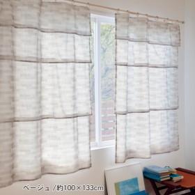 カーテン 安い おしゃれ レースカーテン ベルメゾン 風を通すUVカット 遮熱 遮像レースカーテン グリーン 約100×88 2枚 約100×108 2枚