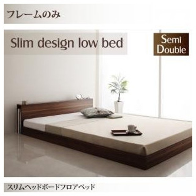ベッド ローベッド Une freise フロアベッド ユヌフレーズ ロータイプベッド ベッドフレームのみ セミダブル