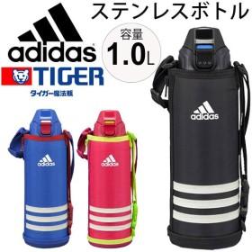 タイガー TIGER/アディダス adidas ステンレスボトル 1L MMNH10X /保冷専用/軽量 男の子 女の子/水筒 黒 ブルー ピンク