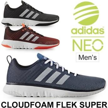 ランニングシューズ メンズ アディダス ネオ スニーカー クラウドフォーム メッシュ トレーニング ジム adidas NEO AW4172 AW4173 AW4175 男性 靴/FLEKSUPER