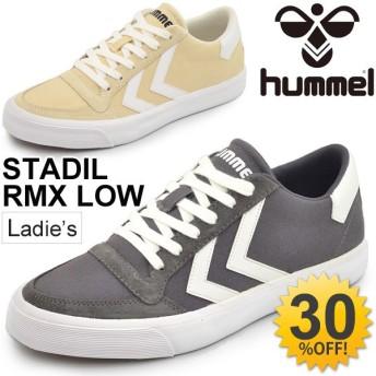 スニーカー レディース ヒュンメル hummel STADIL RMX LOW カジュアル シューズ ローカット 女性用 靴 スタディール RMX LOW 運動靴 /HM64408