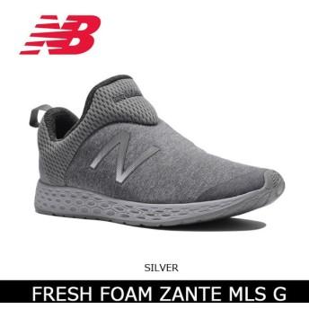 ニューバランス new balance スニーカー FRESH FOAM ZANTE MLS G SILVER スリッポン メンズ レディース MLSZANTG 日本正規品 【靴】