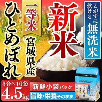 お米 4.5kg ひとめぼれ 無洗米 宮城県産 洗わない おいしい 生鮮米 一等米100% 米 アイリスオーヤマ