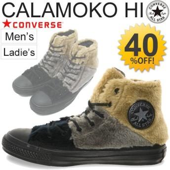 メンズ レディース ハイカットスニーカー コンバース converse 靴 シューズ/オールスター カラモコ HI