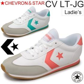 コンバース レディーススニーカー CHEVRONSTAR/ コンバース CV LT-JG/converse/シェブロン&スター/ホワイト/女性 靴 シューズ
