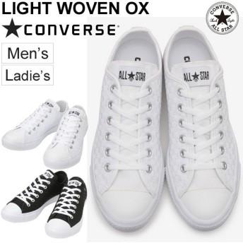 コンバース スニーカー メンズ レディース converse オールスター ライト ウーブン OX ALL STAR LIGHT WOVEN OX/AS-LT-WOVEN-OX
