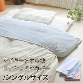 布団用 ワンタッチ衿カバー/シングルサイズ用 50×150cm