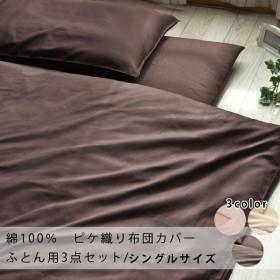布団カバーセット シングル 掛けカバー 敷きカバー 枕カバー