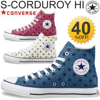 レディース ハイカットスニーカー コンバース converse オールスター 靴 シューズ/S-CORDUROY HI