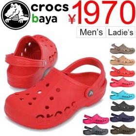 Crocs バヤ クロッグサンダル 10126