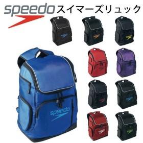 スイマーズリュック/スピード/SPEEDO/水泳/競泳/スイミング/バックパック/定番/リュックサック/SD92B02【取寄せ】
