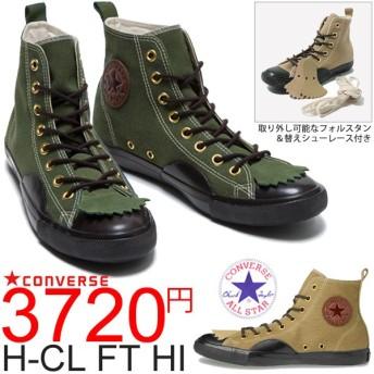 コンバース メンズ ハイカットスニーカー オールスター 靴 シューズ H-CL FT HI