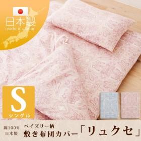 日本製 綿100% ペイズリー柄 敷き布団カバー「リュクセ」 シングル 敷きカバー 敷きふとんカバー 敷布団