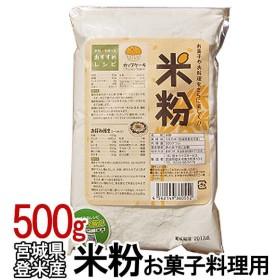 米粉 お菓子・料理用 500g